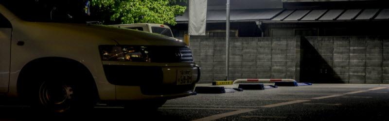 夜間駐車場