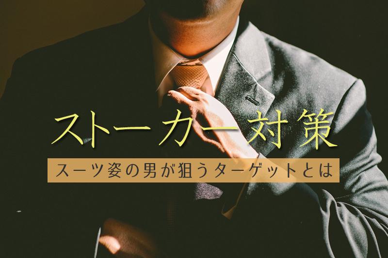 スーツ姿のストーカー