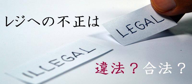 違法か合法