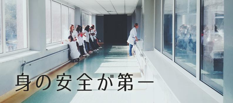 病院で仕事をする看護師たち