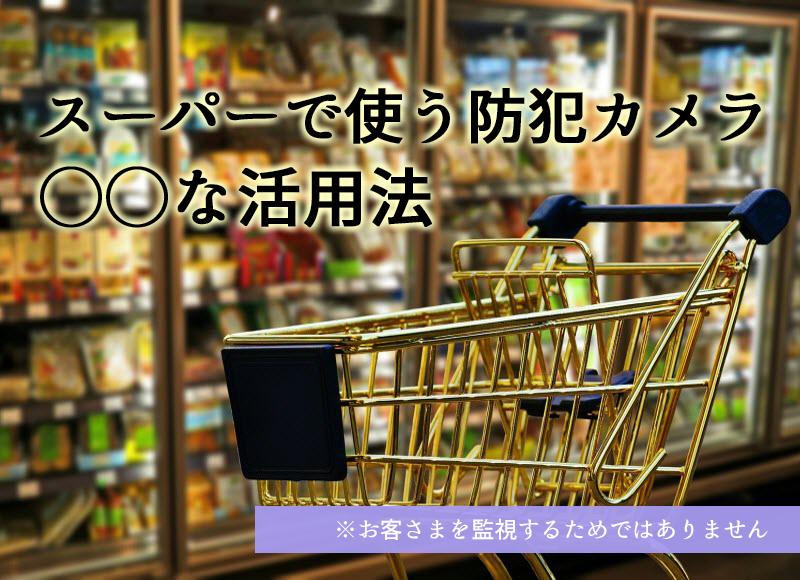 スーパーにある防犯カメラ