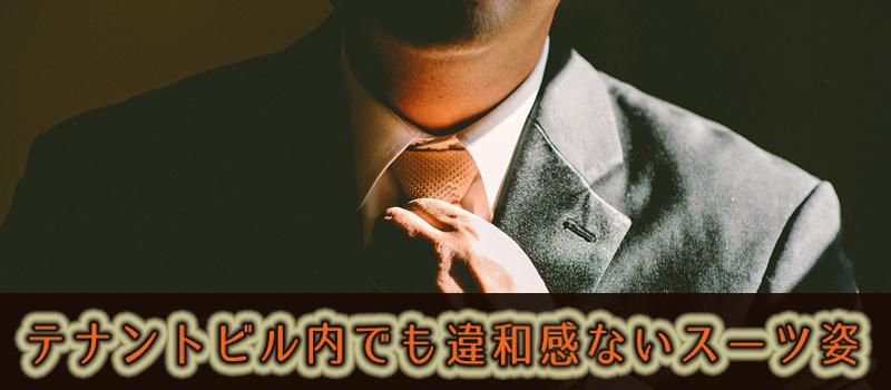 スーツ姿の窃盗犯