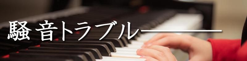 ピアノの苦情
