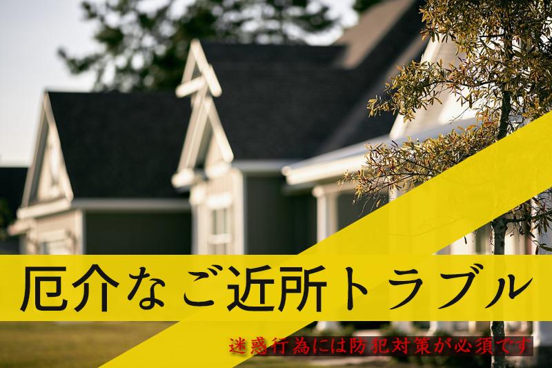 ご近所トラブル発生