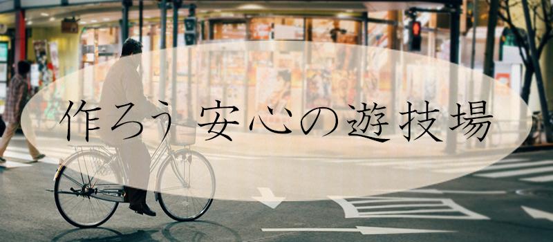 パチンコ店と自転車