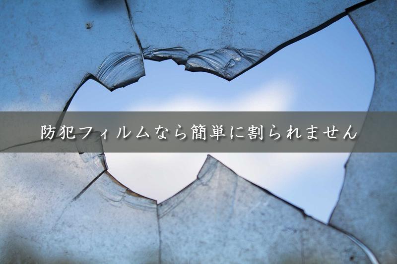 割られた窓ガラス