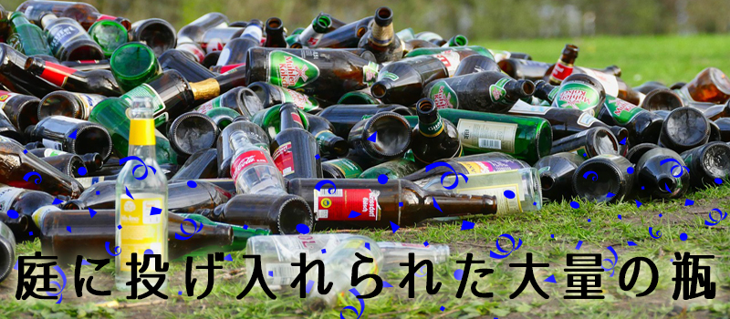 庭に投げ入れられた大量の瓶