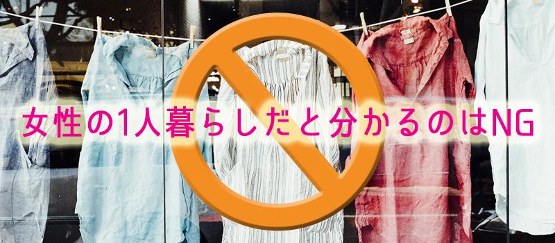女性ものの洗濯物