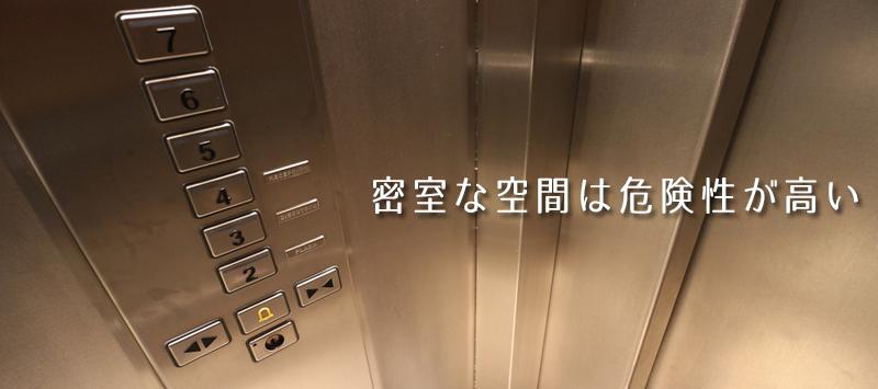 密室のエレベーター