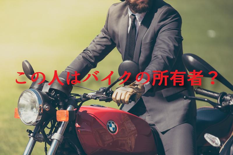 バイクと窃盗犯