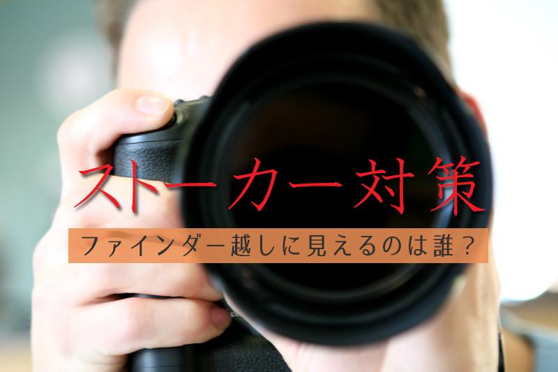カメラで狙うストーカー