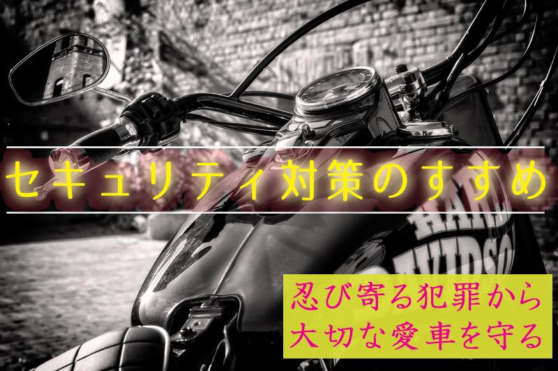 愛車のバイク
