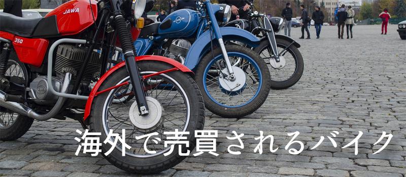 海外で売買されるバイク
