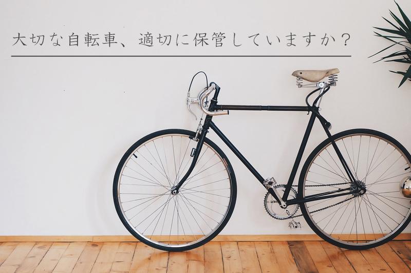 鍵をかけていない自転車