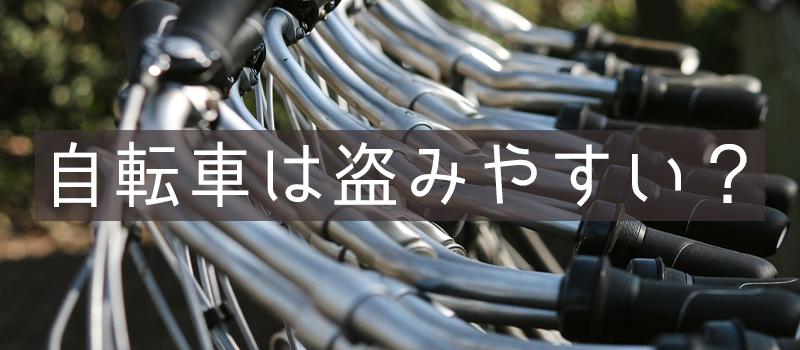 駐輪場にある大量の自転車