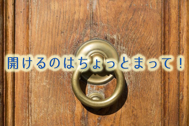 玄関ドアをノック