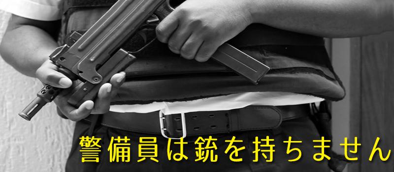 防弾チョッキと銃