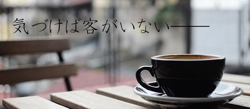 客席残されたコーヒーカップ