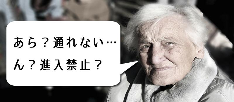 看板に気づく老人