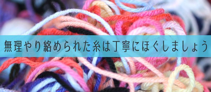 絡められた糸