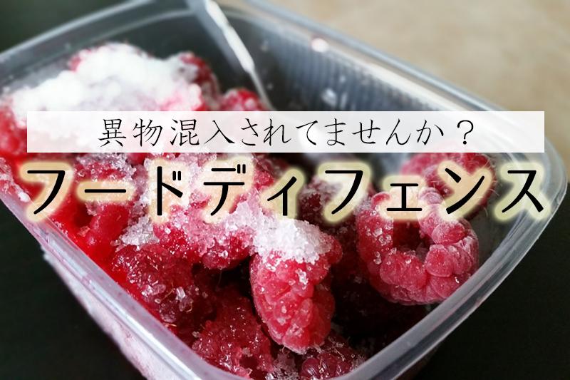 冷凍のラズベリー