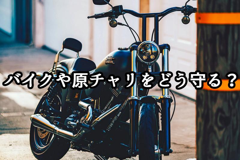路上のバイク