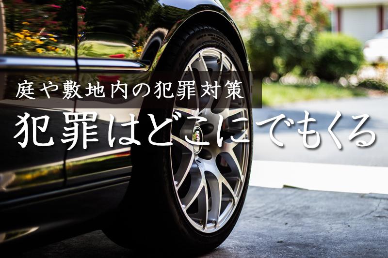 タイヤ泥棒